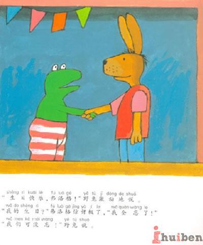 小学生友谊绘本制作