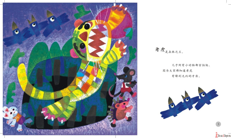 梁培龙经典绘本系列 没有牙齿的大老虎 -绘本世界 绘本馆 绘本 布纹熊