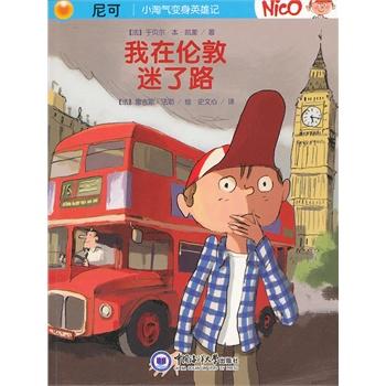 我在伦敦迷了路(尼可—小淘气变身英雄记)