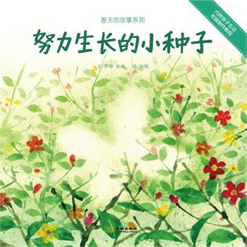 绘本展示 春天的故事系列-努力生长的小种子 书号:9787515506883-3