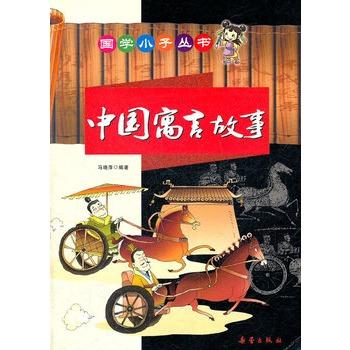 国学小子丛书·中国寓言故事