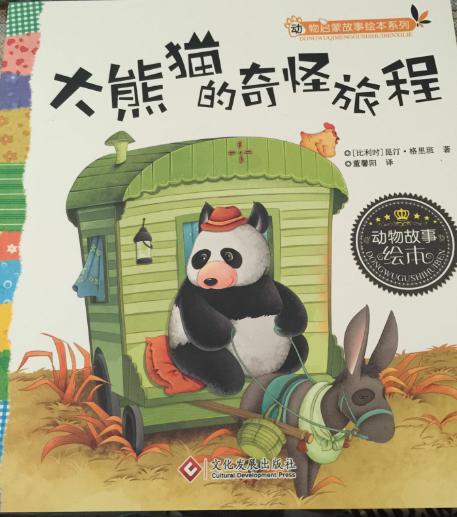 儿童情商励志绘本《动物启蒙故事绘本》